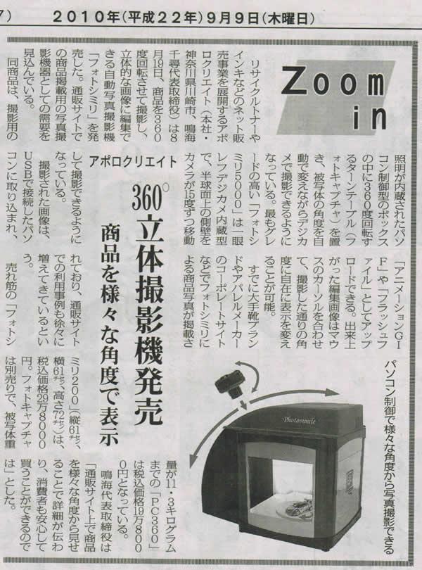 360°立体撮影機発売(商品を様々な角度で表示)