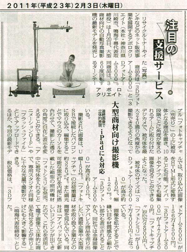 大型商材向け自動写真撮影機の最新モデルを発売