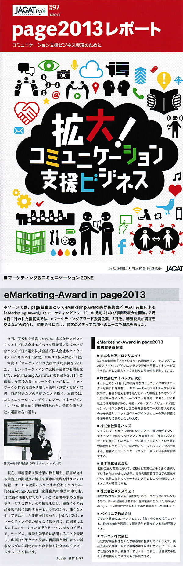 eMarketing-Award in page2013