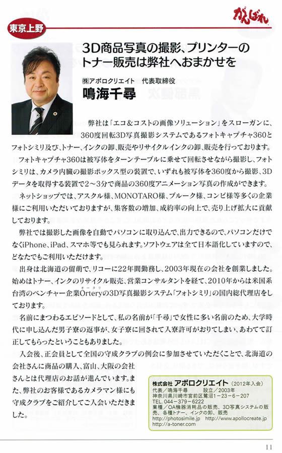 守成クラブ02