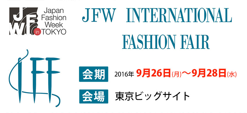 IFFに参加します。