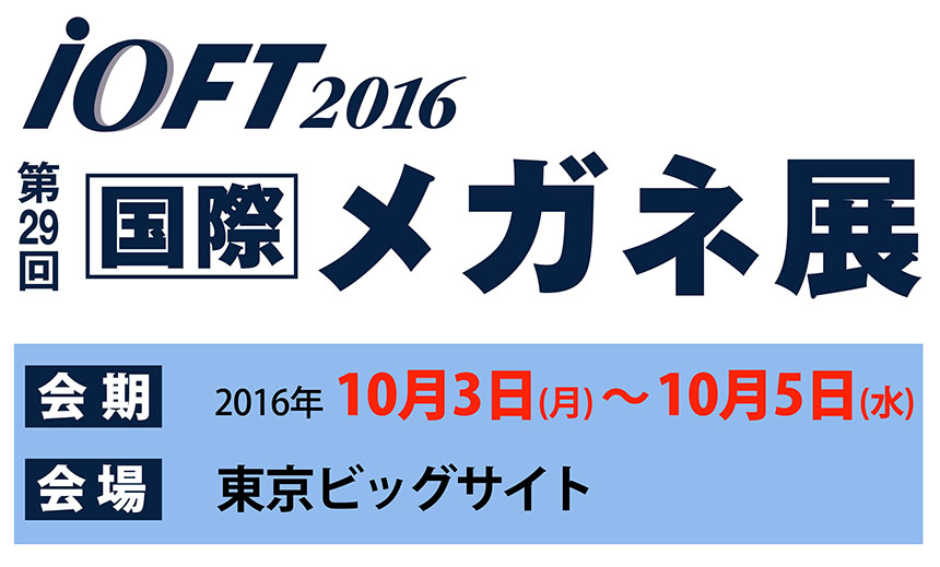 IOFTに参加します。