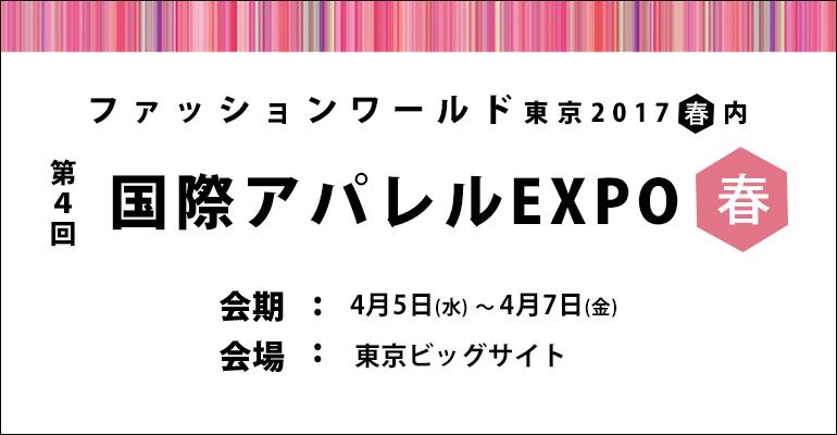 国際アパレルexpo春に参加します。
