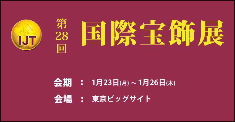 国際宝飾展に参加します。