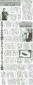 コープニュースにフォトシミリについて掲載されました。