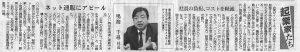 千葉日報にフォトオートメーションについて掲載されました。
