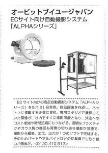月刊激流に弊社機材「ALPHAシリーズ」について掲載されました。