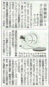 繊研新聞に弊社機材「ALPHAシリーズ」について掲載されました。