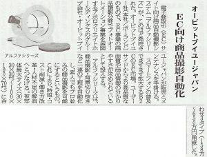 繊維ニュースに弊社アルファシリーズについて掲載されました。