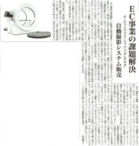 日本食糧新聞に弊社フォトオートメーションについて掲載されました。