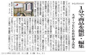 日本経済ネット新聞に弊社フォトオートメーションについて掲載されました。