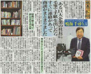 日刊ゲンダイに弊社アルファスタジオについて掲載されました。