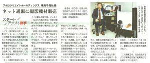 フジサンケイビジネスアイに弊社フォトオートメーションについて掲載されました。