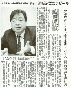 山口新聞に弊社フォトオートメーションについて掲載されました。