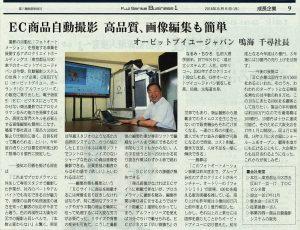 フジサンケイビジネスアイに弊社オービットブイユージャパンの機材について掲載されました。