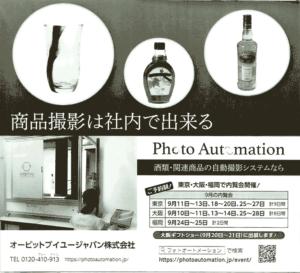 日本食糧新聞にオービットブイユージャパンが販売するフォトオートメーションについて広告掲載されました。