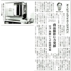 日本食糧新聞にオービットブイユージャパンが販売するフォトオートメーションについて掲載されました。