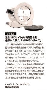 ファッション販売に弊社ALPHAシリーズについて掲載されました。