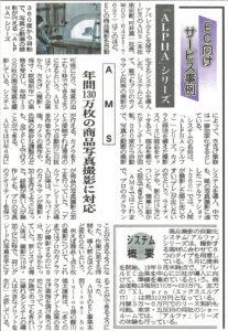 日本ネット経済新聞に弊社グループ会社のオービットブイユージャパンが販売する導入企業様の記事が掲載されました。