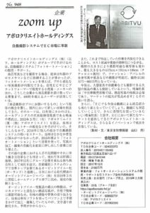 日刊 帝国ニュースに弊社について掲載されました。