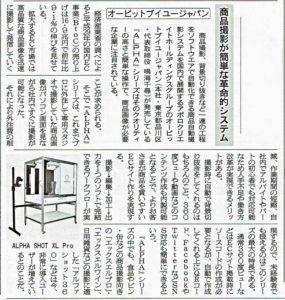 コープニュースに弊社グループ会社のオービットブイユージャパンが販売するALPHAシリーズについて掲載されました