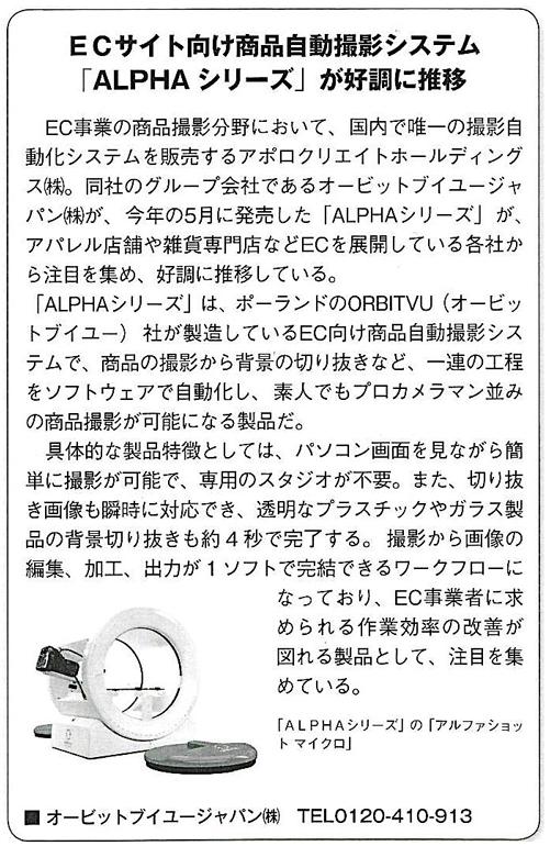商業界に弊社グループ会社のオービットブイユージャパンが販売する「アルファシリーズ」について掲載されました