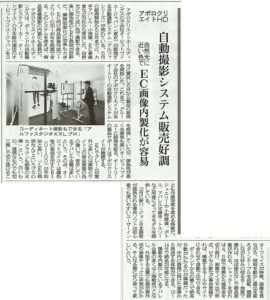 繊研新聞に弊社グループ会社のオービットブイユージャパンが販売するアルファショットシリーズについて掲載されました。