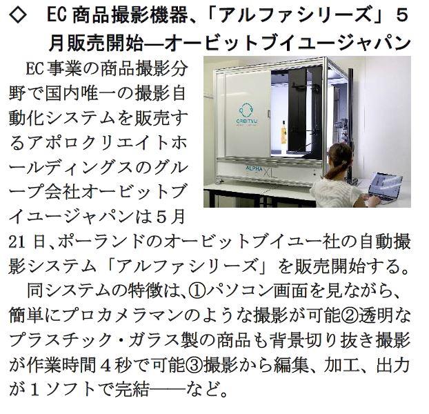 食品産業新聞社「酒類飲料日報」に弊社グループ会社のオービットブイユージャパンが販売する自動撮影システムの記事が掲載されました。