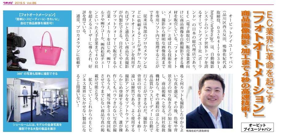 弊社グループ会社のオービットブイユージャパンが販売するフォトオートメーションについて掲載されました