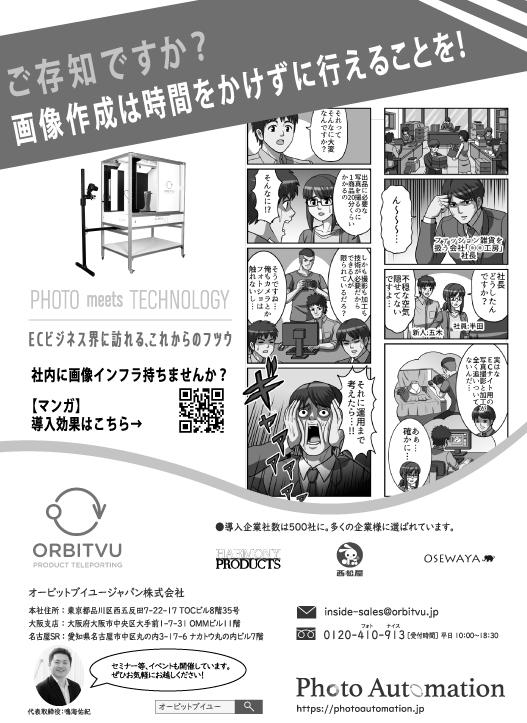 繊研新聞・2019年5月27日付に弊社グループ会社のオービットブイユージャパンが販売するアルファショットシリーズについての広告が掲載されました。