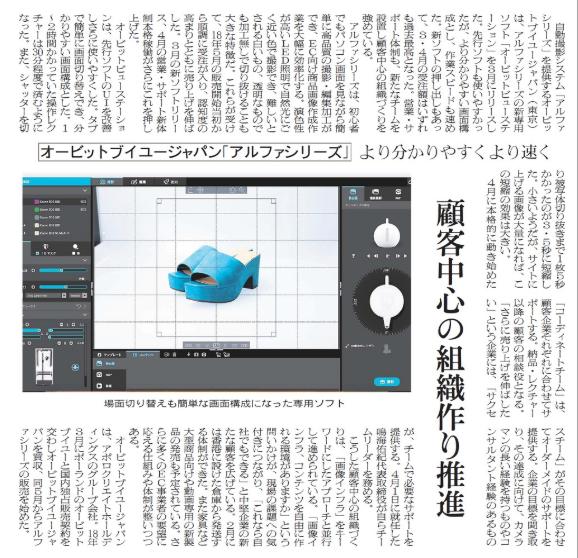 繊研新聞・2019年5月27日付に弊社グループ会社のオービットブイユージャパンが販売するアルファショットシリーズの専用ソフトについて掲載されました。