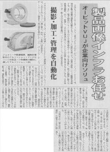 化学工業日報・8月1日号に弊社グループ会社の販売する機材アルファシリーズについて掲載されました。